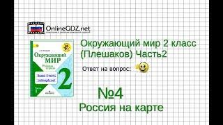 Задание 4 Россия на карте - Окружающий мир 2 класс (Плешаков А.А.) 2 часть