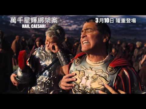 萬千星輝綁架案 (Hail, Caesar!)電影預告
