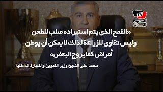 «الإرجوت».. اتهامات بنقل «الأمراض» والحكومة توافق علي استيراده
