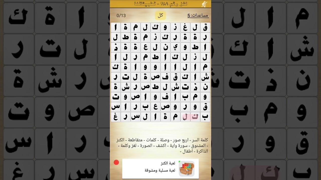 16d5e6718858 لعبة اطفال من 4 حروف لعبة كلما م قاطعة