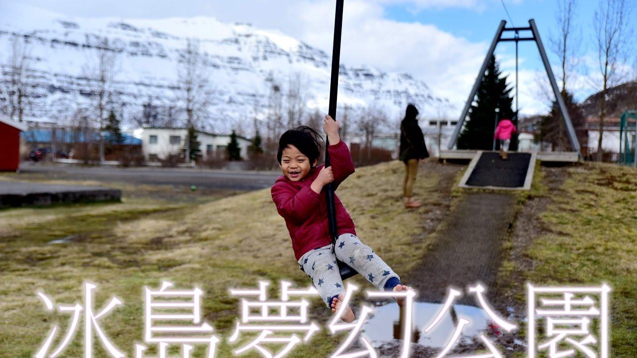 環遊世界-冰島的夢幻公園居然有......(Sunny背包流浪記) - YouTube