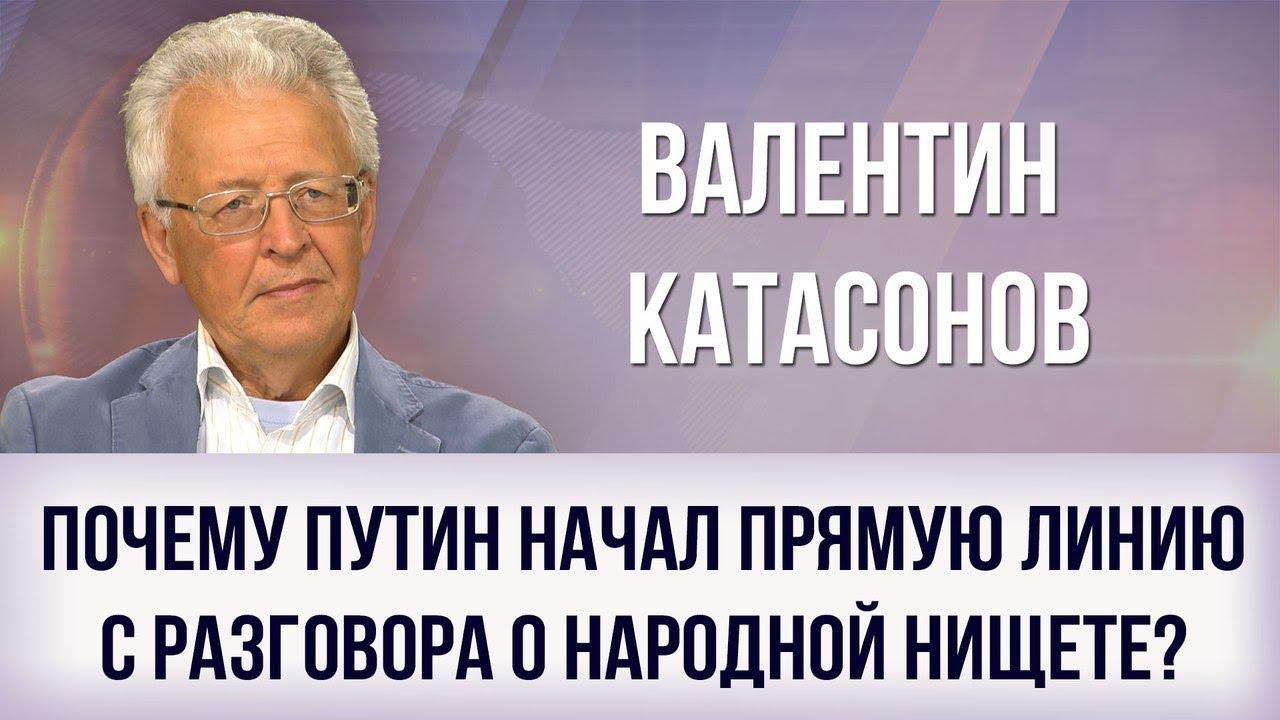 Валентин Катасонов. Почему Путин начал прямую линию с разговора о народной нищете?