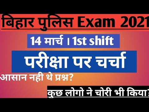 Bihar Police 14 March Exam Questions First Shift Question. Bihar Police Constable Final Merit List