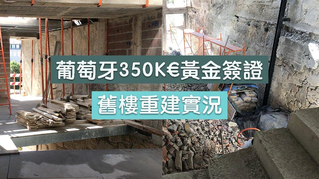 葡萄牙350K歐元黃金簽證舊樓重建系列 - Our 350K GV Renovation Updates EP3