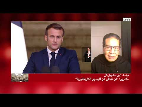 أستاذ العلاقات الدولية في جامعة ديجون عبد الرحمن مكاوي: -هناك تجاذبات متعددة في المساجد الفرنسية-