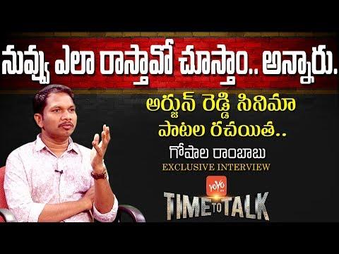 Arjun Reddy Movie Songs Lyricist Gosala Rambabu Exclusive Interview   Time to Talk   YOYO TV