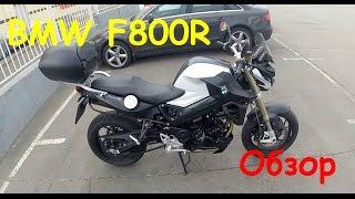 BMW F800R. Обзор мотоцикла