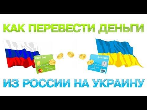 Как перевести деньги из России на Украину без комиссии онлайн