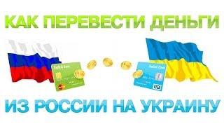 Как перевести деньги из России на Украину без комиссии онлайн(, 2014-03-13T11:12:56.000Z)
