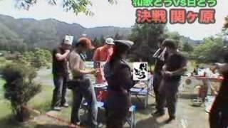 和歌山どうでしょうと日どうが関ヶ原で決戦 第8話.