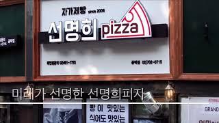 마포 공덕동 피자 맛집 추천