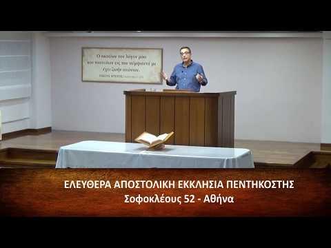 Μιχαίας κεφ. ς΄ (6) 6-8 // Αιμίλιος Μπαρμπάτος