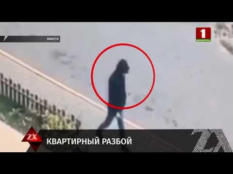 Квартирный разбой в Минске. Зона Х