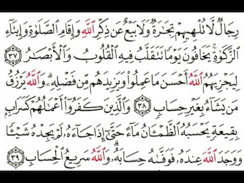 sura 24 An Noor Verses 35-40 Qari Ziyad Patel - Beautiful Calm Recitation