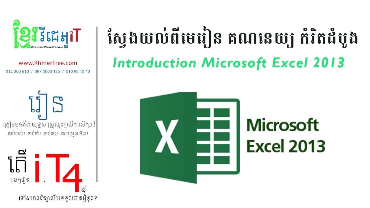 Learn Khmer | LEARN101.ORG