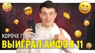 КОРОЧЕ ГОВОРЯ, ВЫИГРАЛ АЙФОН 11 (iPhone 11)