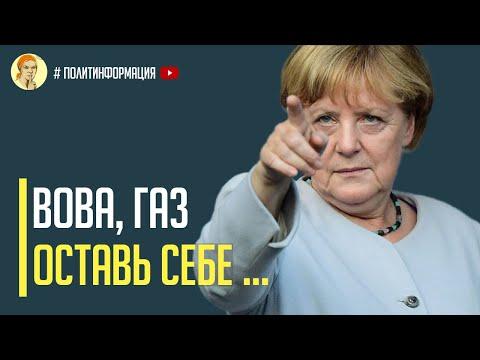 Срочно! Германия прекратила покупку российского газа