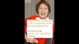 1964年東京五輪女子バレーボール金メダリスト 河西昌枝