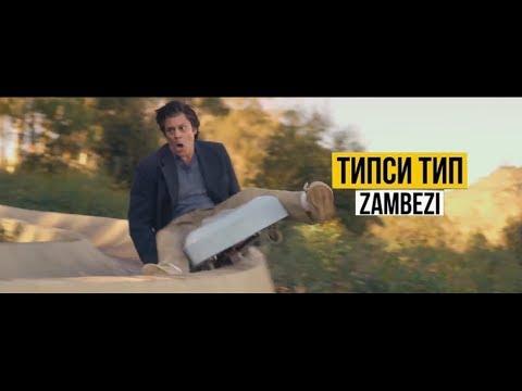 Типси Тип и Zambezi — Похуй (Unofficial clip 2018)
