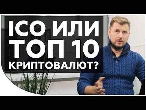 ICO или ТОП 10 Криптовалют? Во что выгоднее инвестировать?