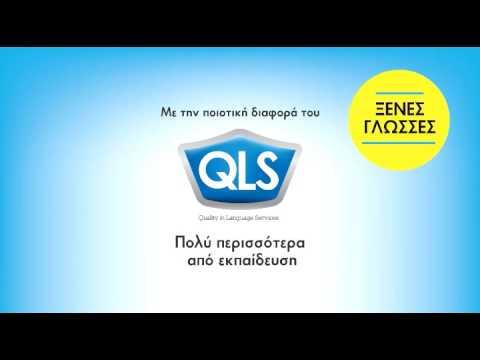 QLS Promotional Campaign 2016