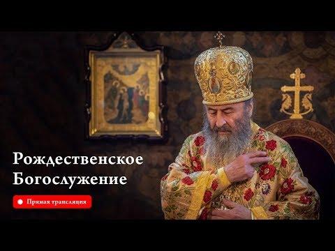 Прямая трансляция Рождественского