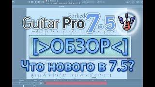guitar Pro 7.5 ОБЗОР что нового в версии 7.5*?