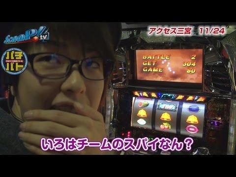 【ScooP!tv】 パチバト!vol.43 いろは vs 寺井一択 【アクセス三宮】