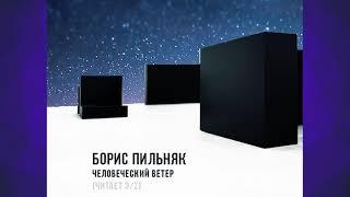 Борис Пильняк – Человеческий ветер (аудиокнига, читает Э/Z)