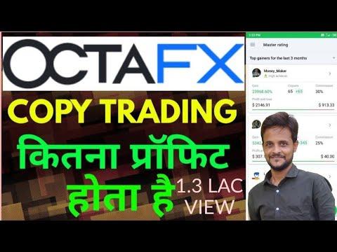 octafx-copy-trading-कैसे-करते-हैं-forex-trading,-meta-trader