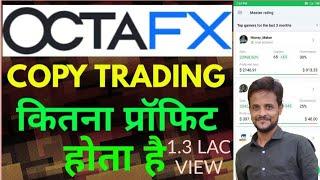 OCTAFX COPY TRADING कैसे करते हैं Forex Trading