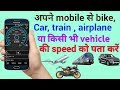अपने mobile से पता करें car, train, bus, etc.की speed.How to measure speed of vehicle with ur mobile