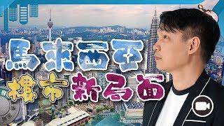馬來西亞樓市新局面 (字幕)【Hea富優閒投資 |#房地產#哲學】馬來西亞 樓市 大馬樓