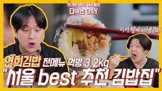 서울김밥 맛집 추천에 꼭 먹어야한다는 연희김밥 전메뉴 …