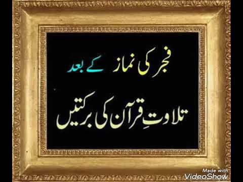 Namaz e Fajar ke baad Quran ki tilawat ka ajar : Quran Hadees - YouTube