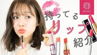 まえのんの持ってるおすすめリップ紹介 ♡MimiTV♡ 前田希美 動画 14