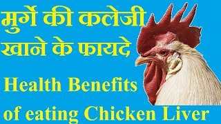 मुर्गे की कलेजी खाने का अदभुद फायदे | Benefits of Eating Chicken Liver in Hindi