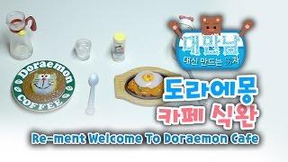 """미니어쳐 """"도라에몽 카페 식완 #1"""" 만들기! (re-ment Welcome To Doraemon Cafe) - 대신 만드는 男자! [포핀쿠킨/가루쿡/코나푼/만들어먹는젤리/식완]"""
