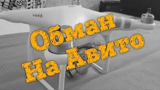 💰 Обман на Авито или как я покупал DJI Phantom 3