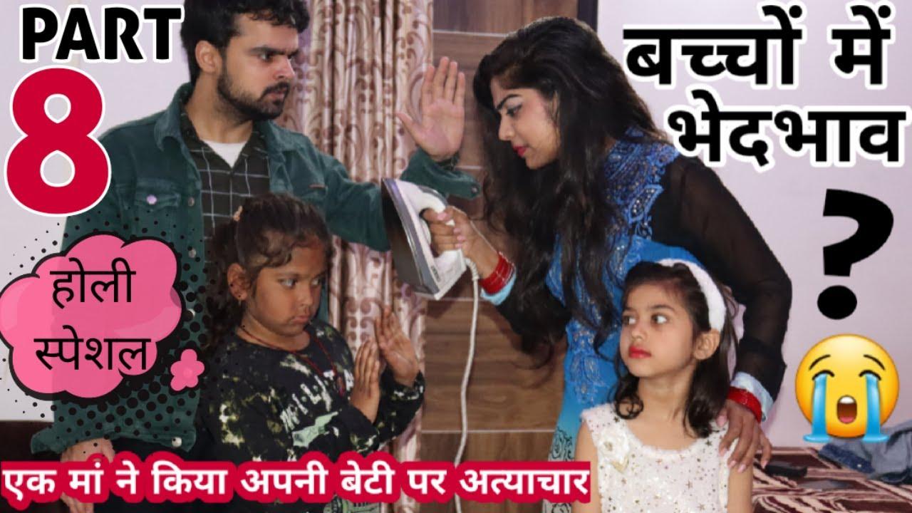अपने ही बच्चो में इतना भेदभाव क्यो? -8 | BHEDBHAV - Moral Stories | Masoom Ka Dar | Chulbul videos
