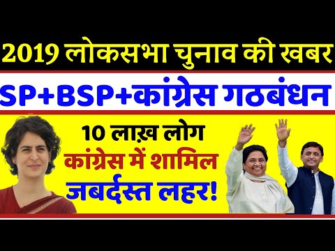 Priyanka Gandhi का असर, SP BSP Congress का गठबंधन, 2019 Loksabha election Breaking News Rahul Gandhi