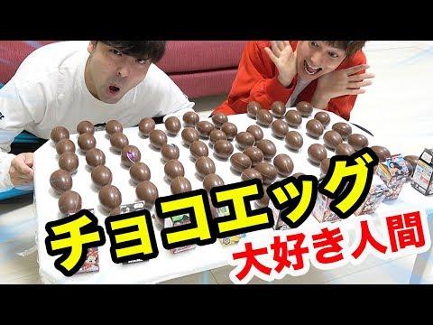 チョコ大好き人間はチョコエッグ何個まで美味しく食べれるの!?