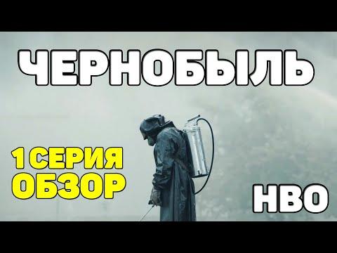ЧЕРНОБЫЛЬ 2019 СЕРИАЛ ОТ HBO /1 СЕРИЯ ОБЗОР ПЕРВОЕ ВПЕЧАТЛЕНИЕ