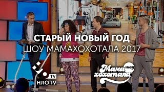 Полный Выпуск Мамахохотала | Старый Новый Год - 2017 | НЛО TV