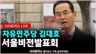 자유민주당 김대호 서울시장 후보- 서울비전발표회 풀영상…