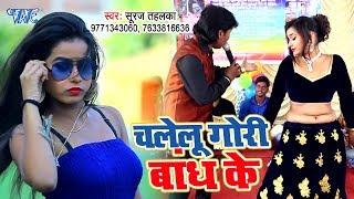 आ गया Suraj Tahalka का सबसे हिट गाना 2019 - Chalelu Gori Bandh Ke - Bhojpuri Song 2019