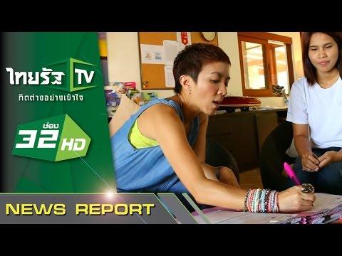 """ถอดสูท : """"โศรยา บุนนาค"""" ทายาท รร.ตะวันนา บางกอก    28-06-58   ไทยรัฐนิวส์โชว์   ThairathTV"""