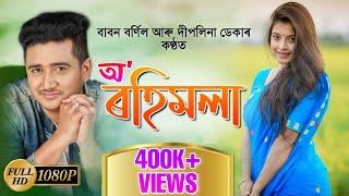 O Rohimola | Babon Bornil ft. Deeplina Deka | Official Music Video |