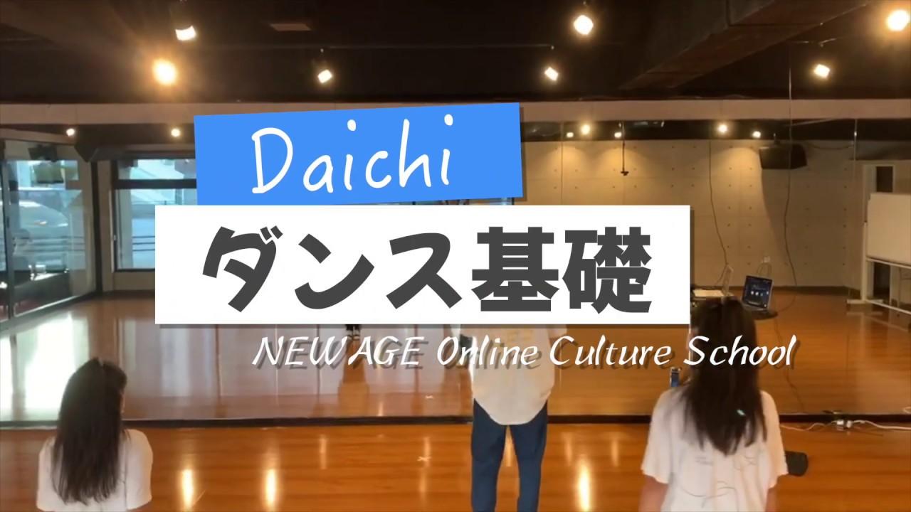 2020.6 daichi ダンス基礎