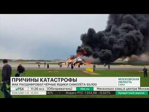 Авиакатастрофа в Шереметьево: Причины.